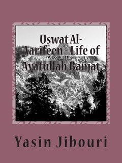 Uswat Al-Aarifeen  A Look at the Life of Ayatullah Bahjat