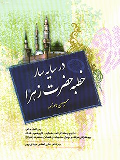 در سایه سار خطبه حضرت زهرا سلام الله علیها : متن کامل و ترجمه روان خطبه فدکیه