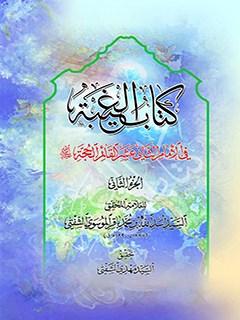 كتاب الغيبه في الامام الثاني عشر القائم الحجه (سلام الله عليه) جلد 2