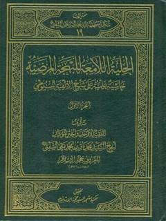 الحلیه اللامعه للبهجه المرضیه