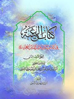 کتاب الغیبه فی الامام الثانی عشر القائم الحجه (سلام الله علیه)