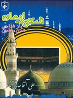 شکوه ایمان: بازشناسی تمدن مسلمین