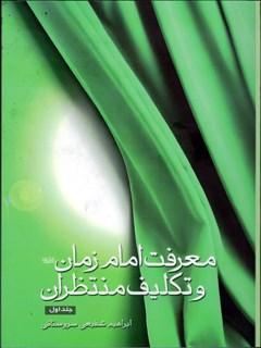 معرفت امام زمان علیه السلام و تکلیف منتظران جلد 1