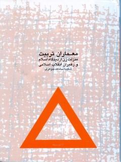معماران تربیت: منزلت زن از دیدگاه اسلام و رهبران انقلاب اسلامی