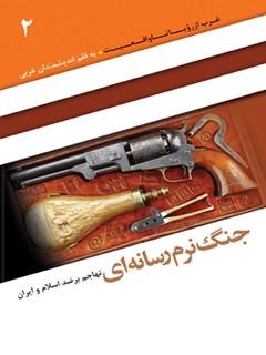 غرب از رویا تا واقعیت (2) : جنگ نرم رسانه ای: (تهاجم بر ضد اسلام و ایران)