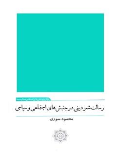 رسالت شعر دینی درجنبش های اجتماعی و سیاسی