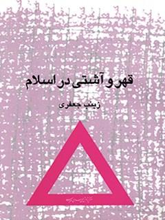 قهر و آشتی در اسلام