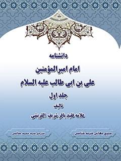 دانشنامه امام امیرالمومنین علی علیه السلام جلد 1