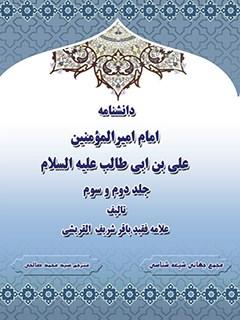 دانشنامه امام امیرالمومنین علی علیه السلام جلد 2