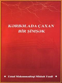 KƏRBƏLADA ÇAXAN BİR ŞİMŞƏK