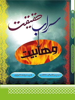 سراب حقیقت : نگرشی بر فرقه ضاله وهابیت