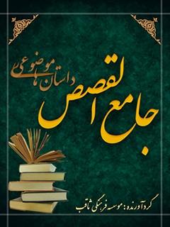 جامع القصص (داستان های موضوعی)
