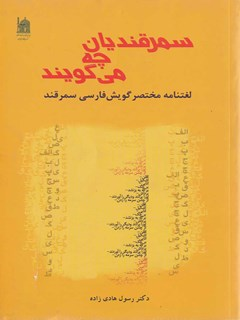 سمرقندیان چه می گویند؟ لغتنامه مختصر گویش فارسی سمرقند