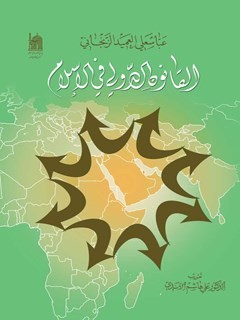 القانون الدولي في الاسلام