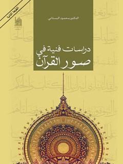 دراسات فنيه في القرآن