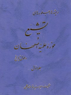 ریشه ها و جلوه های تشیع حوزه علمیه اصفهان در طول تاریخ جلد 1
