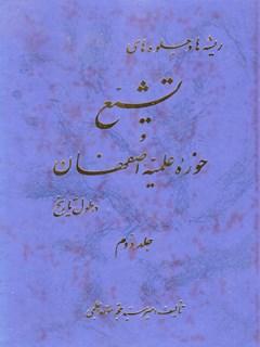 ریشه ها و جلوه های تشیع حوزه علمیه اصفهان در طول تاریخ جلد 2