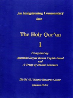 An Enlightening Commentary into the Light of the Holy Quran Compiler جلد 1