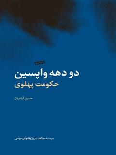دو دهه واپسین حکومت پهلوی