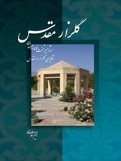 گلزار مقدس: مشاهیر تخت فولاد اصفهان