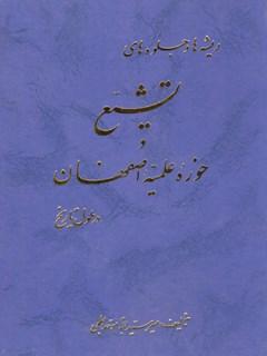 ریشه ها و جلوه های تشیع حوزه علمیه اصفهان در طول تاریخ