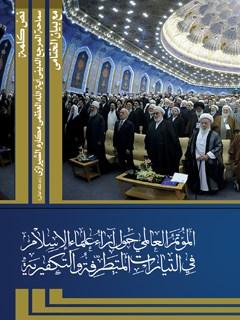 ملخص المقالات الموتمر العالمي (حول آراء علماء الاسلام في التيارات المتطرفه و التكفيريه)