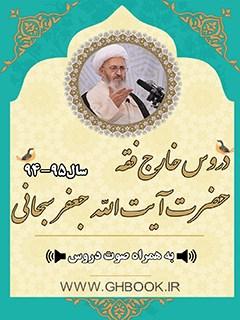 آرشیو دروس خارج فقه آیت الله سبحانی 95-94