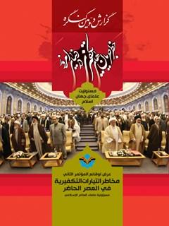 گزارش دومین کنگره خطر جریان های تکفیری در دنیای امروز مسئولیت علمای جهان اسلام
