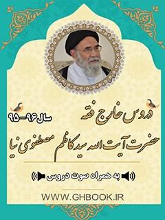 آرشیو دروس خارج فقه آیت الله سیدکاظم مصطفوی نیا 96-95