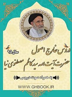 آرشیو دروس خارج اصول آیت الله سیدکاظم مصطفوی نیا 95