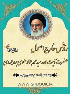 آرشیو دروس خارج اصول آیت الله سید محمد جواد علوی طباطبایی بروجردی 96