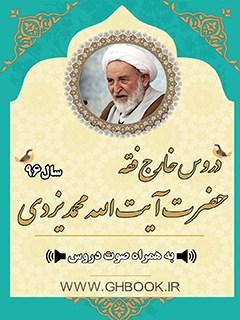 آرشیو دروس خارج فقه آیت الله محمد یزدی 96