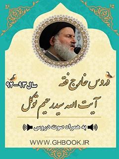 آرشیو دروس خارج فقه آیت الله سیدرحیم توکل93-92