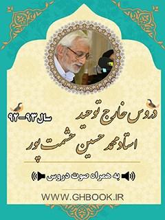 آرشیو دروس توحید استاد محمد حسین حشمت پور93-92