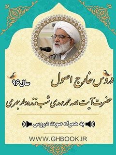 آرشیو دروس خارج اصول آیت الله محمدمهدی شب زنده دار جهرمی 96
