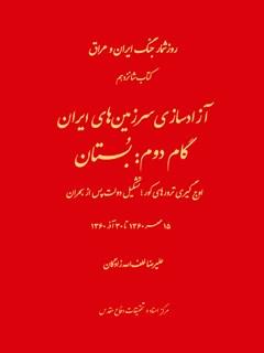 روزشمار جنگ ایران و عراق: آزادسازی سرزمین های ایران جلد 16