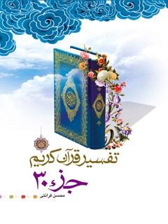 تفسیر قرآن کریم جزء 30