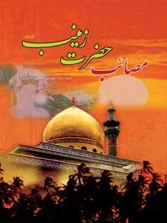 مصائب حضرت زینب علیهاالسلام