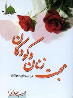 محبت زنان وکودکان در سیره پیامبر صلی الله علیه وآله وسلم