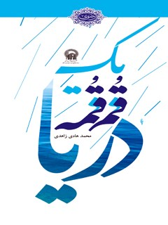یک قمقمه دریا : صد قصه و نکته از زندگی امام رضا علیه السلام