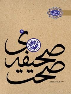صحیفه صحت : نامه طلائی امام رضا علیه السلام