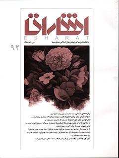 فصلنامه اشارات - شماره 92