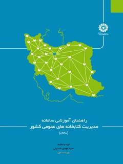 راهنمای آموزشی سامانه مدیریت کتابخانه های عمومی کشور
