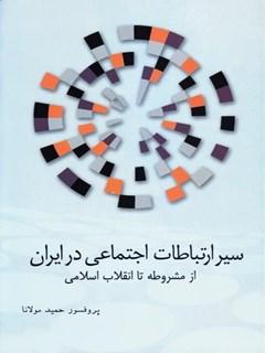 سیر ارتباطات اجتماعی در ایران