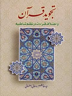 تجوید قرآن و اختلاف قراءات در نظم شاطبیه