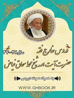 آرشيو دروس خارج فقه آيت الله شيخ محمداسحاق فياض 38-37