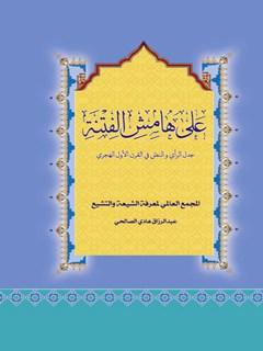 علي هامش  الفتنة : جدل  الراي و النص في  القرن  الاول  الهجري