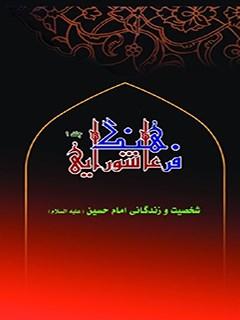 فرهنگ عاشورایی: شخصیت و زندگانی امام حسین (علیه السلام) جلد 1
