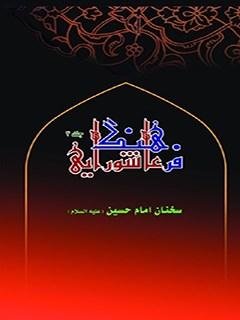 فرهنگ عاشورایی: شخصیت و زندگانی امام حسین (علیه السلام) جلد 3