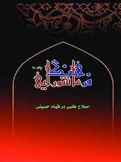 فرهنگ عاشورایی: شخصیت و زندگانی امام حسین (علیه السلام) جلد 10
